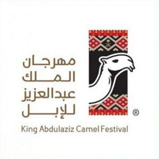 فتح باب التسجيل الإلكتروني لجائزة الملك عبدالعزيز لـ #مزايين_الإبل
