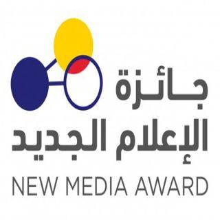 """وزير الإعلام """"العواد"""" يُطلق جائزة الإعلام الجديد"""