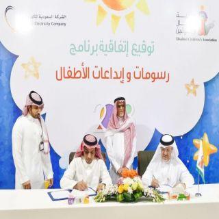 """""""السعودية للكهرباء"""" داعم رئيس لجمعية الأطفال المعاقين.. وشريك رائد لبرامج المسؤولية الاجتماعية"""