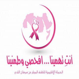 حرم سمو أمير #الباحة ترعى الحفل الختامي للحملة الإقليمية للكشف المبكر عن سرطان الثدي
