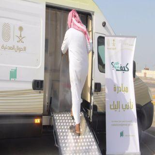 الاحوال المدنية في مكة تُفعل خدمات #نأتي_إليك وتزور عدداًمن القُرى والهجر