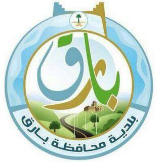 بلدية #بارق تُعلن عن طرح عدة مواقع أستثمارية للتأجير