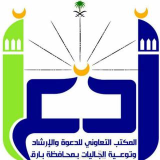 تعاوني #بارق يُنظم دروس من السيرة النبوية بجامع سارة العجمي