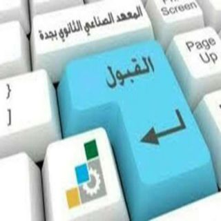 صناعي #جدة بدا القبول الكترونيا الاحد المقبل