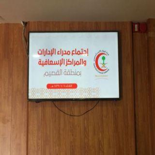 الهلال الأحمر في القصيم يعقد إجتمعاً بمدراء الإدارات والمراكز الإسعافية بالمنطقة