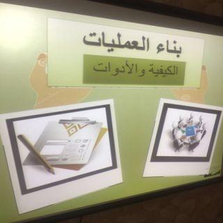 ١١ مشرفة تربوية في  ورشة تدريبية لبناء العمليات الخاصة بـ #تعليم_مكة