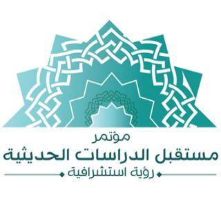 """#جامعة_القصيم تدعو الباحثين في السنة النبوية للمشاركة في مؤتمر """"مستقبل الدراسات الحديثية"""""""