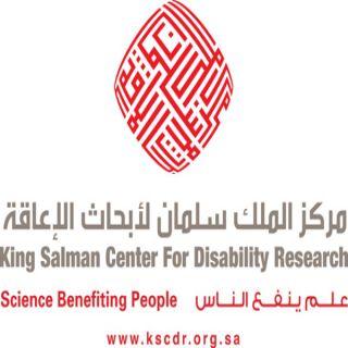 مركز الملك سلمان يدعم 500 ألف طالب وطالبة من ذوي صعوبات التعلم ببرنامج وطني شامل