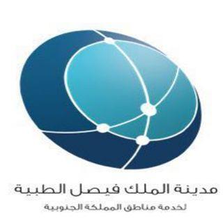 مدينة الملك فيصل الطبية لخدمة المناطق الجنوبية تمنح 18 طبيباً وطبيبة البورد السعودي