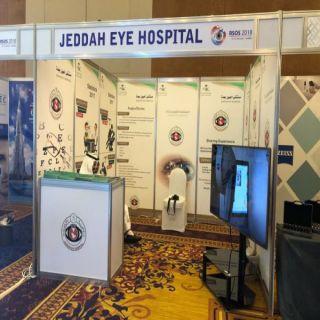 مستشفى العيون بـ #جدة يشارك في مؤتمر البحر الأحمر الرابع لطب العيون