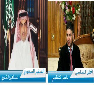 """باسل كاظمي السفير """"الشمري"""" سفير كسب محبة الشعب العراقي"""