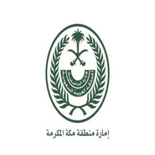 إمارة #مكة تنفي شائعة سماع #صوت_انفجار_يهز_جده