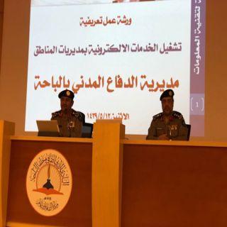 مدني #الباحة ينتهي من ورشة العمل للخدمات الإلكترونية في مرحلتها الثانية