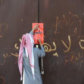 #أمانة_منطقة القصيم تغلق (5) مستودعات مخالفة بمدينة بريدة