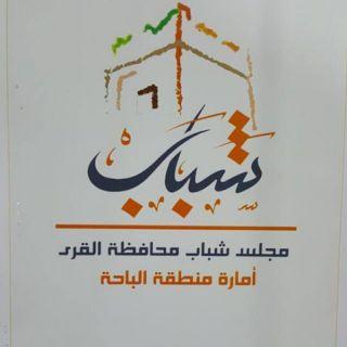 مجلس شباب محافظة القرى في الباحة  يبدأ عمله برئاسة المُحافظ