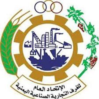 """الاتحاد العام للغرف التجارية الصناعية في """"صنعاء"""" يُدين الإجراءات الحوثية بفرض رسوم بنسبة 100%"""