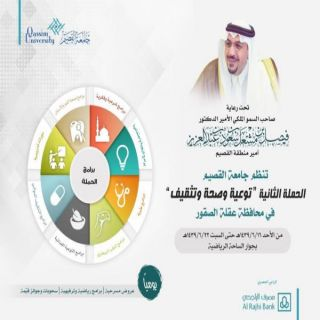 """#جامعة_القصيم تنظم حملة """"توعية وصحة وتثقيف"""" بـ #عقلة_الصقور"""