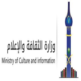 وزارة الثقافة والإعلام تستدعي عدداً من اصحاب قنوات اليوتيوب