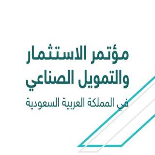 #جامعة_القصيم مؤتمر الاستثمار والتمويل الصناعي بالمملكة