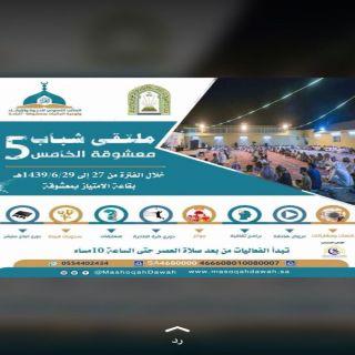 تعاوني معشوقة في الباحة يطلق غدا ملتقى شباب معشوقة الخامس