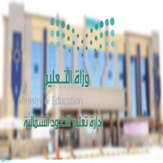 #تعليم_الشمالية يُعلق الدراسة يوم غداً الخميس في مدارس المنطقة