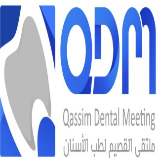#جامعة_القصيم تطلق ملتقى طب الأسنان بنسخته العاشرة