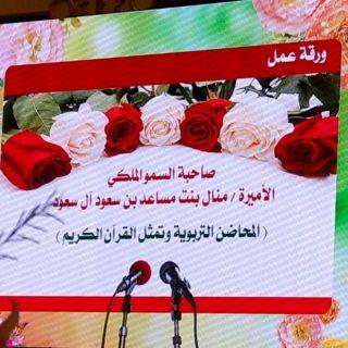 """سمو الأميرة """"منال بنت مساعد آل سعود"""" تشرف حفل خاتمات القرآن في #الخرج"""