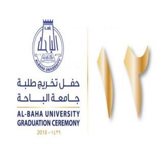 حرم أمير الباحة ترعى غداً حفل تخرج اكثر من 2700 طالبة في جامعة الباحة