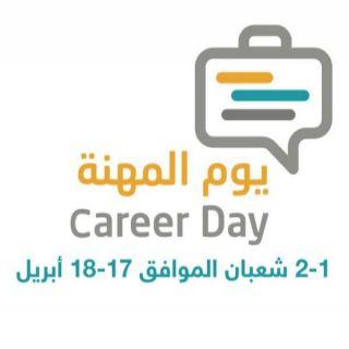 #جامعة_القصيم تقيم يوم المهنة العاشر لتحقيق التواصل بين أصحاب الأعمال وخريجيها
