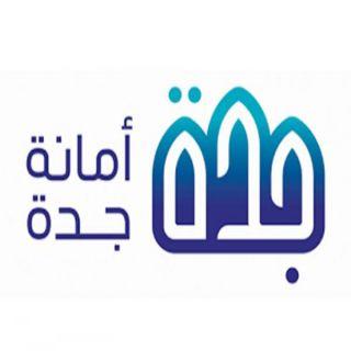 #أمانة_جدة تُدشن مركز الإبداع البلدي وتدعو المهتمين للمُشاركة