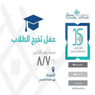 #جامعة_القصيم تزف أكثر من 10 ألاف طالب وطالبة على مدار ثلاثة أيام