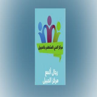 مركز الحي المتعلم بالحبيل يبدأ في إستقبال طلبات التسجيل في الدورات التدريبية