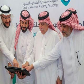 """""""القصبي"""" يطلق استراتيجية الهيئة السعودية للملكية الفكرية"""