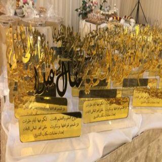 مكتب #تعليم_شرق_المدينة بنات يكرم المشرفات بجائزة حصاد4