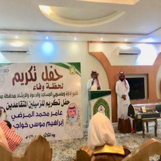 إدارة مساجد محافظة #محايل تودع مُتقاعديها