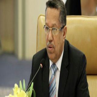 رئيس الوزراء اليمني أحمد عبيد بن دغر يُشيد بدعمالتحالف العربي لأهالي جزيرة سقطري
