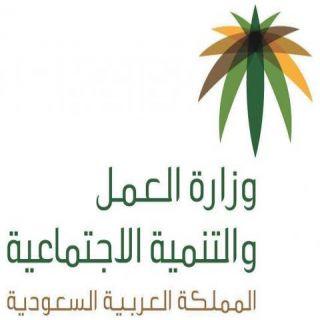 """العمل والتنمية الاجتماعية"""" تنظم ملتقى التوظيف الرابع لدعم مستفيدات الضمان الاجتماعي"""