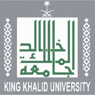 #جامعة_الملك_خالد تنشئ كلية للسياحة والتراث الحضاري و16برنامجا جديدا