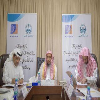 لجنة إصلاح ذات البين بالقصيم توقع شراكات مع جمعيات خيرية