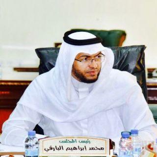 رئيس بلدي #بارق يهنيء القيادة الحكيمة بشهر رمضان المبارك