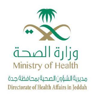 #صحة_جدة توضح أسباب تصاعد  ادخنة من مستشفى الملك عبدالعزيز