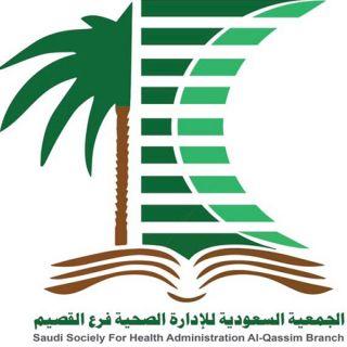 الجمعية السعودية للإدارة  الصحية فرع القصيم  تعقد عدة أمسيات  رمضانية