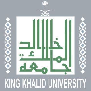 #جامعة_الملك خالد تعلن مواعيد القبول للعام الدراسي 1439 -1440 هـ