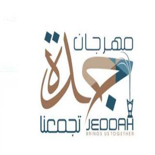 جمعية مراكز الأحياء في جدة تدعو لحضور افتتاح مهرجان جدة تجمعنا