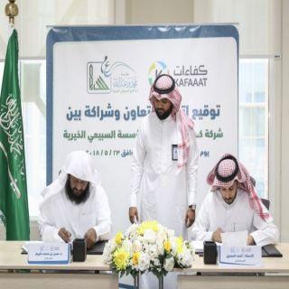 اتفاقية لتفعيل الاستثمار الاجتماعي مع الجهات الخيرية السعودية