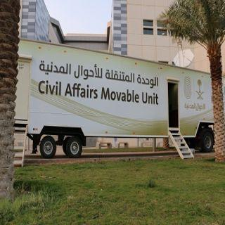 وحدة الأحوال المدنية المُتنقلة تُنهي تقديم خدماتها لمنسوبي قوة الطوارئ الخاصة في #جدة
