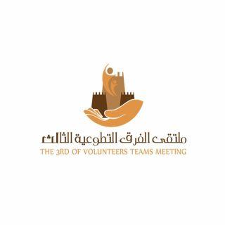 برعاية أمير #الباحة لجان الفرق التطوعية تستعد لانطلاق الملتقى الصيفي