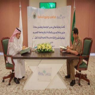 #جامعة_القصيم توقع اتفاقية مع المرور لإنشاء مدرسة لتعليم القيادة للنساء بالقصيم