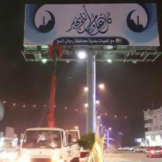 شاهد بلدية رجال ألمع تنتهي من إستعداداتها لإستقبال عيد الفطر
