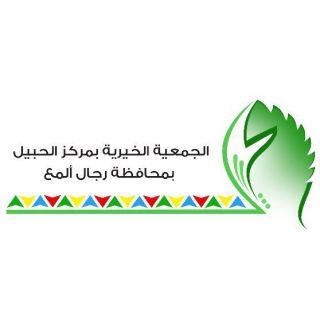 الجمعية الخيرية بالحبيل تعلن منجزاتها في شهر رمضان المبارك وتشكر المساهمين